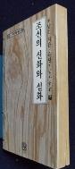 조선의 신화와 설화(뿌리를 캐는 글들 1-4 ) [초판] [상현서림]  /사진의 제품  ☞ 서고위치:GL 6 * [구매하시면 품절로 표기됩니다]