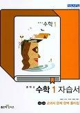 신사고신사고 중학교 수학1 김화경 - 새교육과정