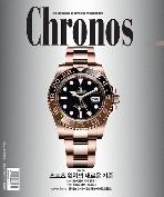 크로노스 코리아 2018년-11/12월 No 59 (Chronos) (신214-6)