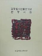 김광림 시인팔순기념 헌정시집 초판(2008년:500부 한정)