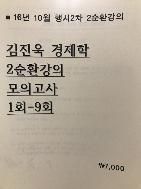 16년10월 김진욱 경제학 2순환강의 모의고사 1회-9회 #