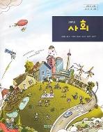 고등학교 사회 교과서 (천재교육 이동환)