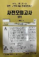 2021 검찰교정직 9급 공개경쟁채용 사전모의고사 영어 #