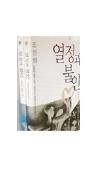 열정과 불안 - 전 2 권