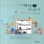 금성출판사 중학교 중학역사 2 자습서 중등 (2017년/ 김형종) - 2학년~3학년