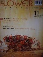 Flower Journal 플라워저널 2003년 11월호