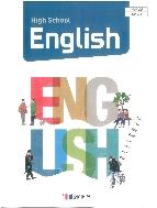 고등학교 영어 교과서 (와이비엠-박준언)