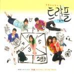 트리플 [MBC] OST [미개봉]
