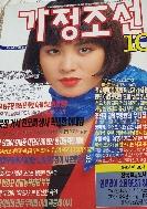 가정조선 1992.10