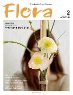 플로라 Flora 2016년 2월호