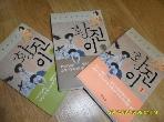 소설 황진이 (1~3) (전3권)세트/2006년초판본 /실사진첨부/136
