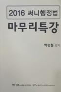 2016 써니행정법 마무리특강 - 박준철 #