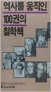 역사를 움직인 100권의 철학책 (동아일보사 신동아 1984년 1월호 별책부록)