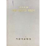 대한민국 해군사관학교 50년사