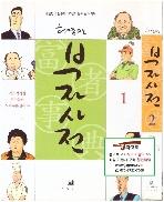 허영만 부자사전 세트 (전2권) (2012년) [1권 커피 얼룩 있음]