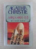 아가사크리스티-7(스타일즈저택의 죽음)