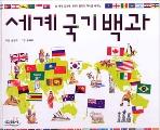 세계 국기 백과