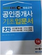 2019 EBS 공인중개사 기초입문서 2차