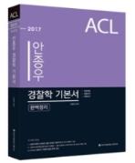 ACL 안종우 경찰학 기본서
