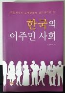 한국의 이주민 사회