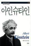 아인슈타인 (시공 로고스 총서 12)