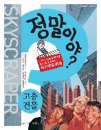 (새책) 정말이야? - 고층건물 : 교과서 지식과 영어를 동시에 공부하는 자기주도학습