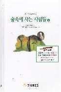 숲속에 사는 사람들(하)  - 영미 문학 총서 2 [양장]