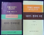 터어키- 한국어 사전 9788974640347   /사진의 제품 ☞ 서고위치:kN 1  *[구매하시면 품절로 표기 됩니다]