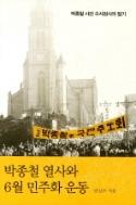박종철 열사와 6월 민주화 운동 / 안상수 / 2011.03