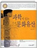 과학이 있는 우리 문화유산 - 프랑스 과학국가박사 이종호의 우리문화, 우리유산 이야기 1판 2쇄