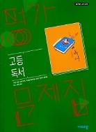 ●<<2020년 정품>> 비상 평가문제집 고등독서 (한철우 / 비상교육 / 2020년)  2015 개정교육과정