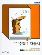 좋은책 신사고 자습서 중학교 수학1 (김화경) / 2015 개정 교육과정
