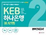 2018 KEB하나은행 필기전형 봉투모의고사 2회분