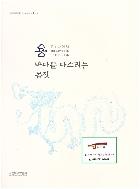 용, 바다를 다스리는 몸짓 (국립해양박물관 2018년 기획전시)