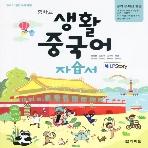 2019년- 다락원 중학교 중등 생활중국어 자습서 평가문제집 겸용 중등 (정상률 교과서편) - 중1~2용