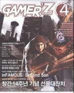 GAMER'Z(월간 게이머즈)2014년4월호