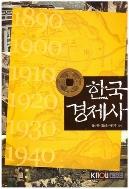 (워)한국경제사(2015-1) / 2009년?