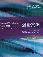 Medical Terminology Simplified 의학용어 Fifth edition