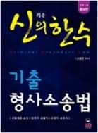 2016 증보판 신광은 신의한수 기출 형사소송법 #