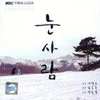 눈사람/ MBC 수목미니시리즈 / OST