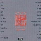 V.A. / 2000 대한민국 (2CD)