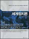 세계정치론-존 베일리스. 스티브 스미스 -2004