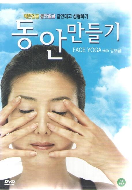 동안 만들기 Face Yoga