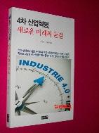 4차 산업혁명, 새로운 미래의 물결 //134-6
