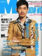MEN'S NON·NO (メンズ ノンノ) 2011年 04月號 [雜誌] (月刊, 雜誌)