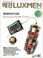 매일경제 럭스맨 2019년-10월호 vol 109 (LUXMEN) (신196-6)