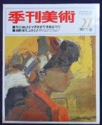 계간 미술 (27) 1983년   가을호  /사진의 제품 /상현서림  ☞ 서고위치:km 4  *[구매하시면 품절로 표기됩니다]