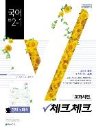 체크체크 국어 중등 2-1 교과서편 (천재 노미숙) (2019)