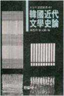 한국근대문학사론(오늘의사상신서 41) 2판(1982년)