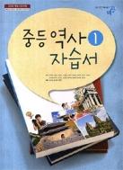 중등 역사 1 자습서 (조한욱, 비상교육, 2013년)